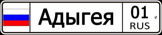 01 регион