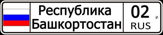 02 регион