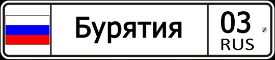 03 регион