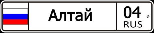 04 регион