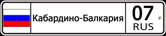 07 регион России - автомобильный код региона