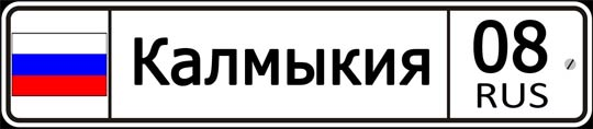 08 регион России - автомобильный код
