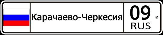 09 регион России - автомобильный код