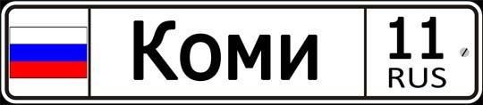 11 регион России - автомобильный код