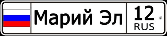 12 регион России - автомобильный код