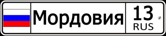 13 регион России - автомобильный код