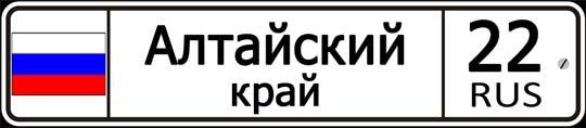 22 регион России — автомобильный код