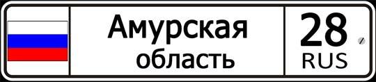 28 регион России — автомобильный код