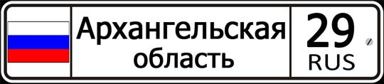 29 регион России - автомобильный код
