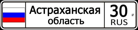 30 регион России — автомобильный код