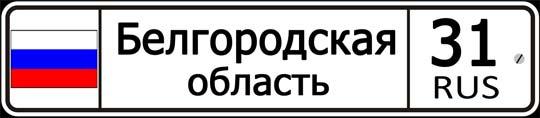 31 регион России — автомобильный код