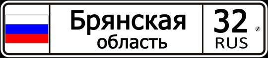 32 регион России — автомобильный код