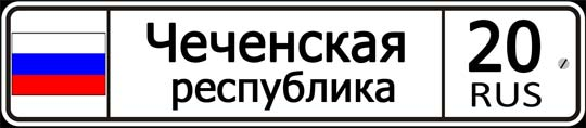 20 регион России — автомобильный код
