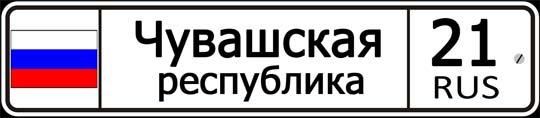 21 регион России — автомобильный код