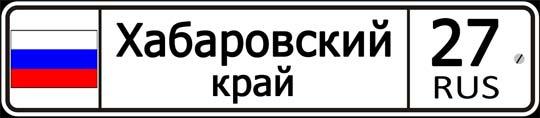 27 регион России — автомобильный код