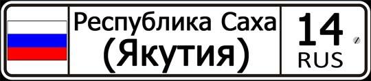 14 регион России — автомобильный код