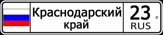 23 регион России — автомобильный код