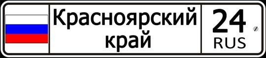 24 регион России — автомобильный код