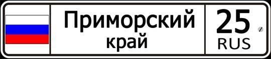 25 регион России — автомобильный код