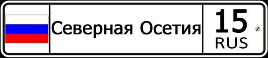 15 регион России — автомобильный код