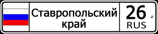 26 регион России — автомобильный код
