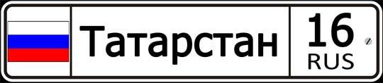 16 регион России — автомобильный код