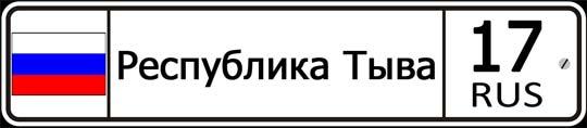 17 регион России — автомобильный код
