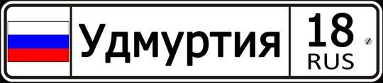 18 регион России — автомобильный код