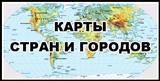 Смотреть все карты стран и городов