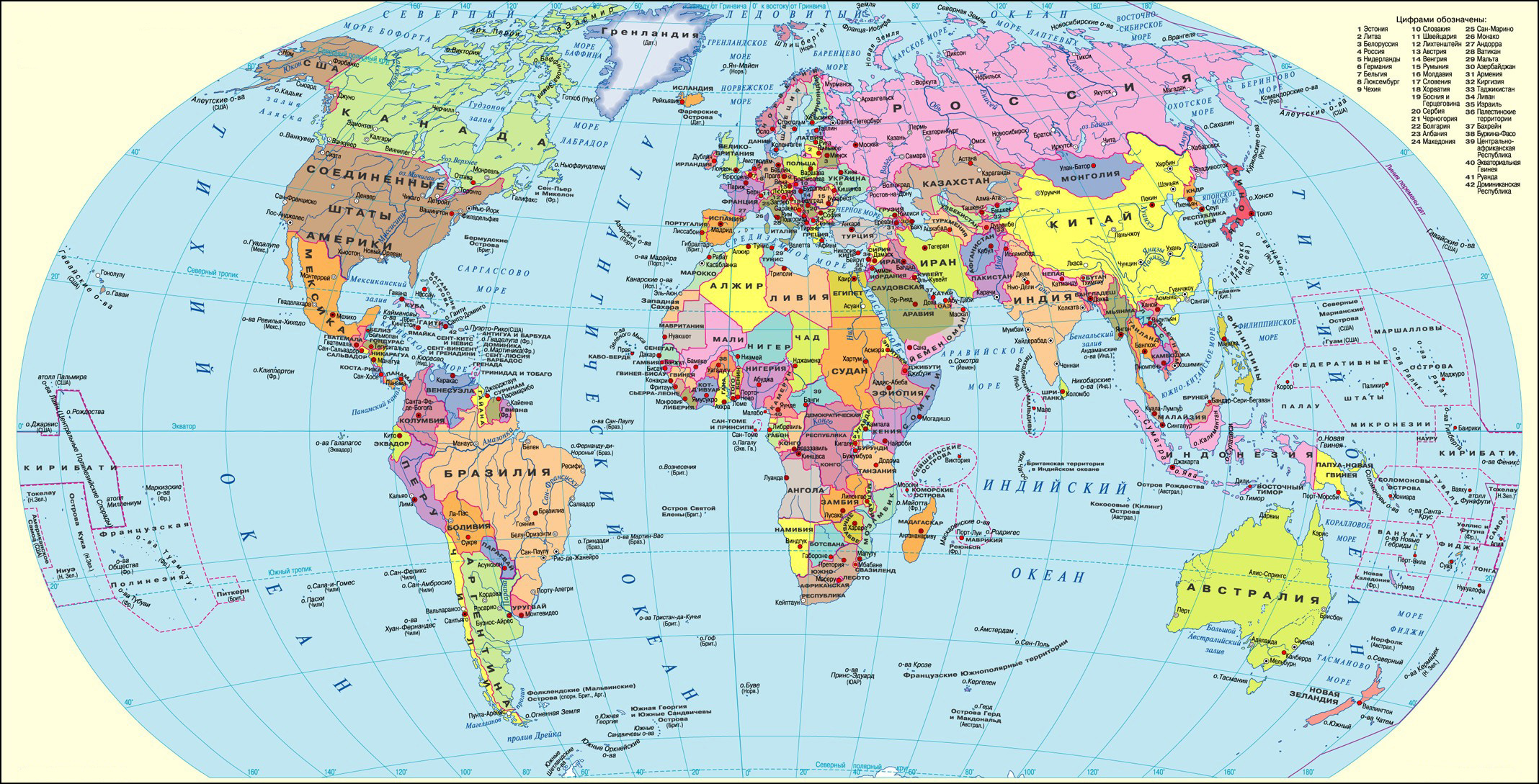 Карта мира на русском языке