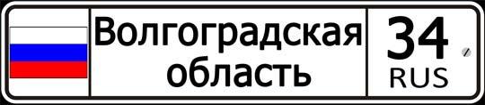 34 регион России — автомобильный код