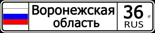 36 регион России — автомобильный код