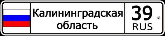 39 регион России