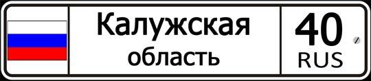 40 регион России