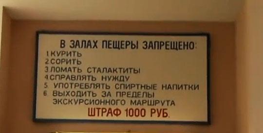 Правила поведения в Новоафонской пещере