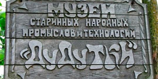 Музейный комплекс Дудутки 19
