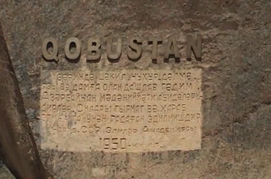 Заповедник Гобустан