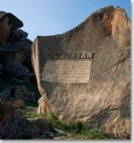 Гобустан