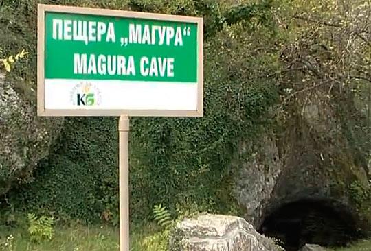 Пещера Магурата