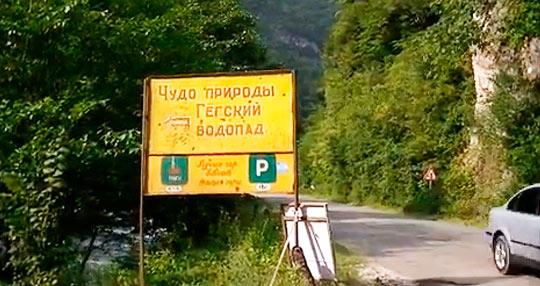 Чудо природы - Гегский водопад