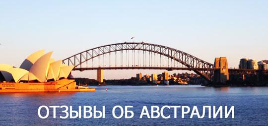 Австралия, отзывы