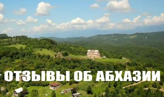Абхазия, отзывы