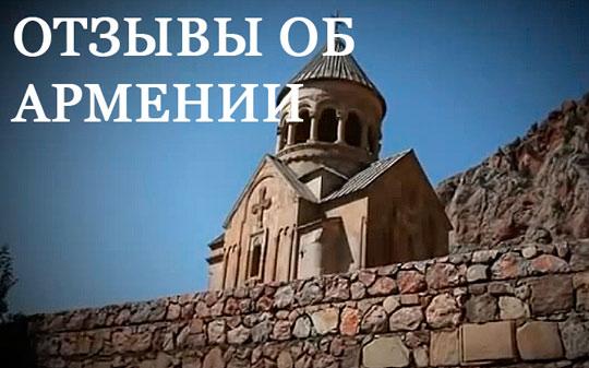 Армения, отзывы