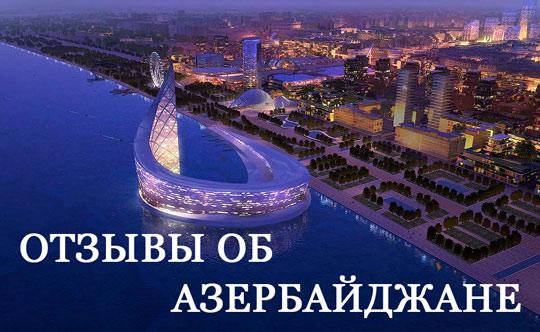 Азербайджан, отзывы