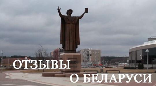 Беларусь, отзывы
