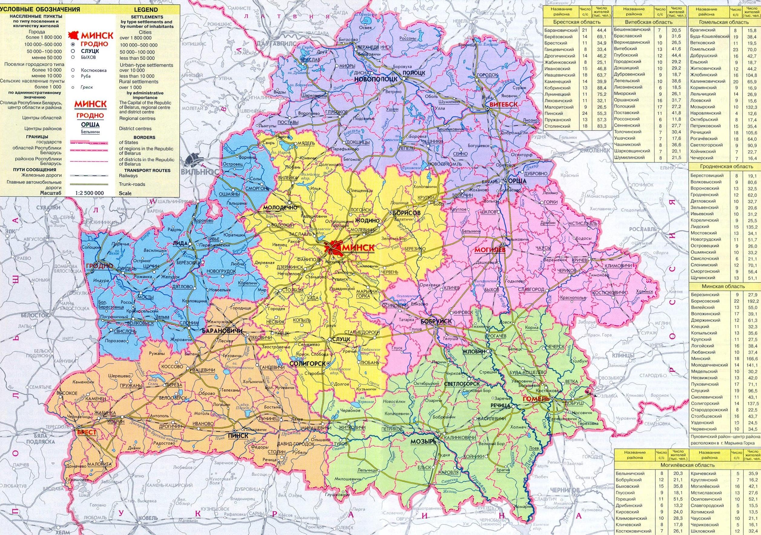 Карта Беларуси с городами