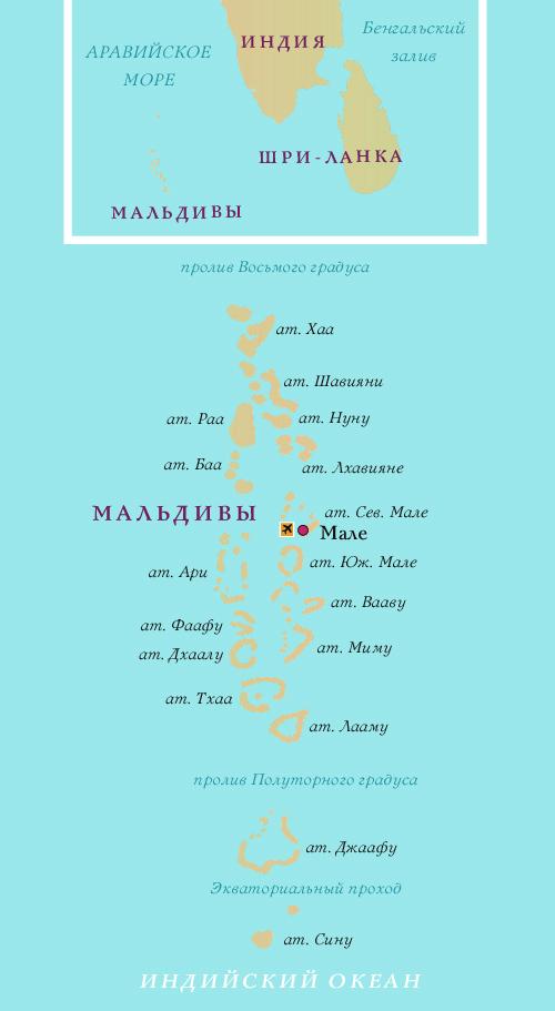Карта Мальдив на русском языке