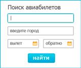 Поиск дешевых авиабилетов на Aviasales.ru