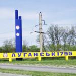 Подробная карта Луганска