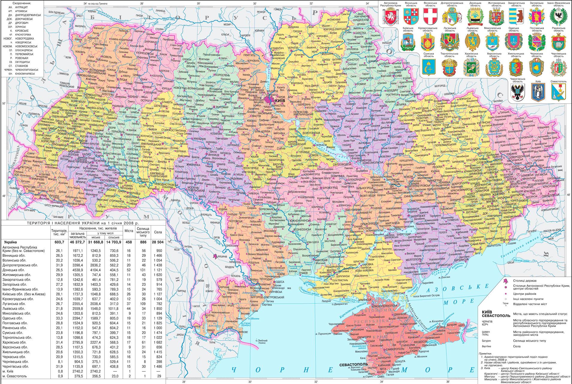 Карта Украины с областями и городами